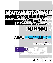 Πρόγραμμα Εμφυτευματολογίας 2018-2019 με κλινική συμμετοχή