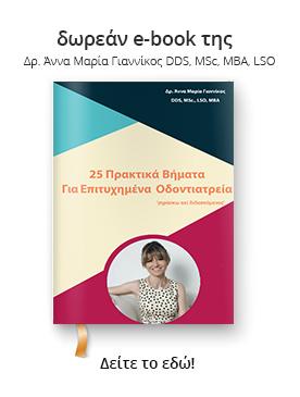 free-book-giannikos