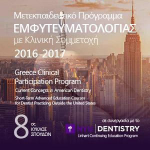 Εμφυτευματολογία 2016-2017