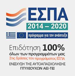 ΕΣΠΑ 2017-2020 για οδοντιάτρους