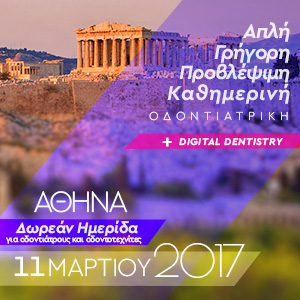 Δωρεάν Οδοντιατρική Ημερίδα στην Αθήνα 2017