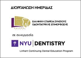 Διοργάνωση Δωρεάν Οδοντιατρικής Ημερίδας