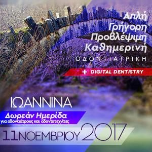 Δωρεάν Οδοντιατρική Ημερίδα στα Ιωάννινα 2017
