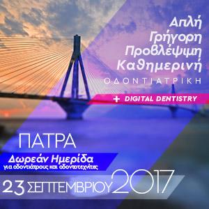 Δωρεάν Οδοντιατρική Ημερίδα στη Πάτρα 2017