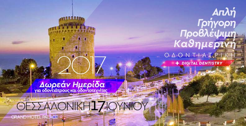 Δωρεάν Οδοντιατρική Ημερίδα στην Θεσσαλονίκη 2017