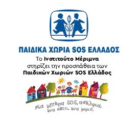 Το Ινστιτούτο Μέριμνα Στηρίζει τα παιδικά χωριά SOS