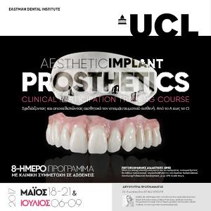 Aesthetic Implant Prosthetics Μετεκπαιδευτικό Πρόγραμμα Κλινικής Συμμετοχής