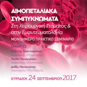 Αιμοπεταλιακά Συμπυκνώματα Στην Χειρουργική Στόματος και στην Εμφυτευματολογία
