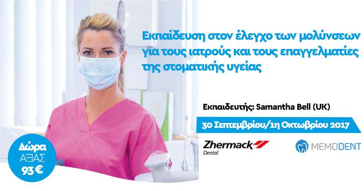 Εκπαίδευση στον έλεγχο των μολύνσεων για τους ιατρούς και τους επαγγελματιες της στοματικής υγείας