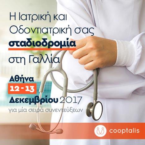 Cooptalis Δεκέμβριος 2017
