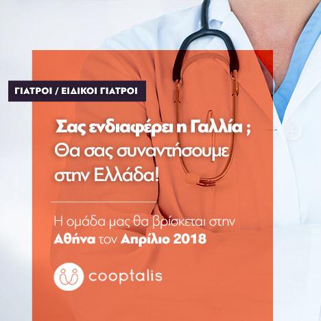 Cooptalis Ιατροί Γαλλία