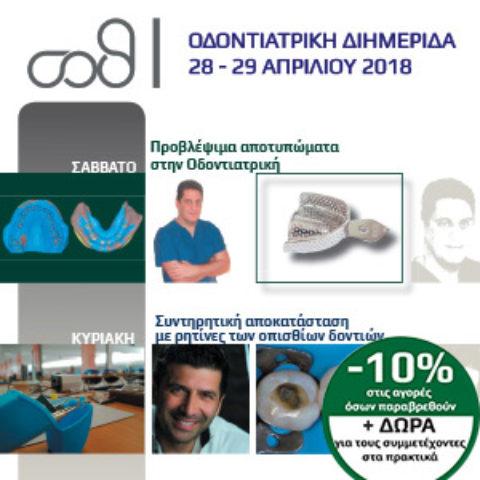 Οδοντιατρική Διημερίδα ΣΟΘ