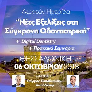 Δωρεάν Οδοντιατρική Ημερίδα στην Θεσσαλονίκη 2018