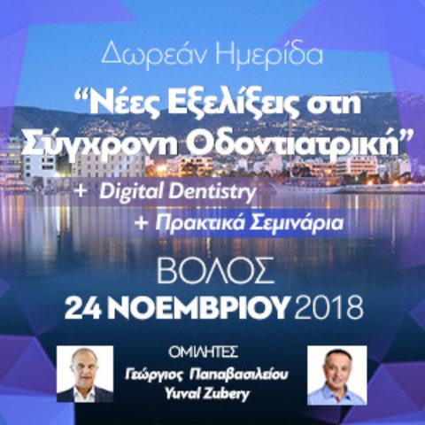 Δωρεάν Οδοντιατρική Ημερίδα στο Βόλο