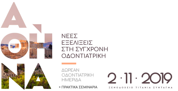 Δωρεάν Οδοντιατρική Ημερίδα Αθήνα 2019