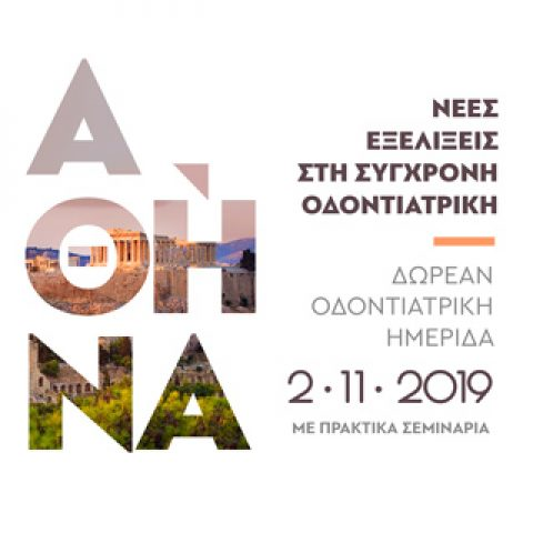 Δωρεάν Οδοντιατρική Ημερίδα στην Αθήνα 2019