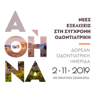 Δωρεάν Οδοντιατρική Ημερίδα - Αθήνα 2019 - Νέες Εξελίξεις στην Σύγχρονη Οδοντιατρική