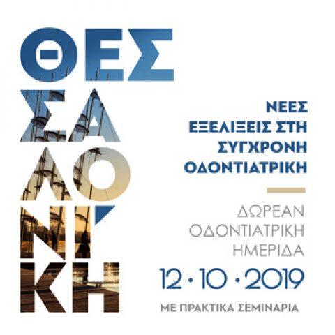 Δωρεάν Οδοντιατρική Ημερίδα στη Θεσσαλονίκη