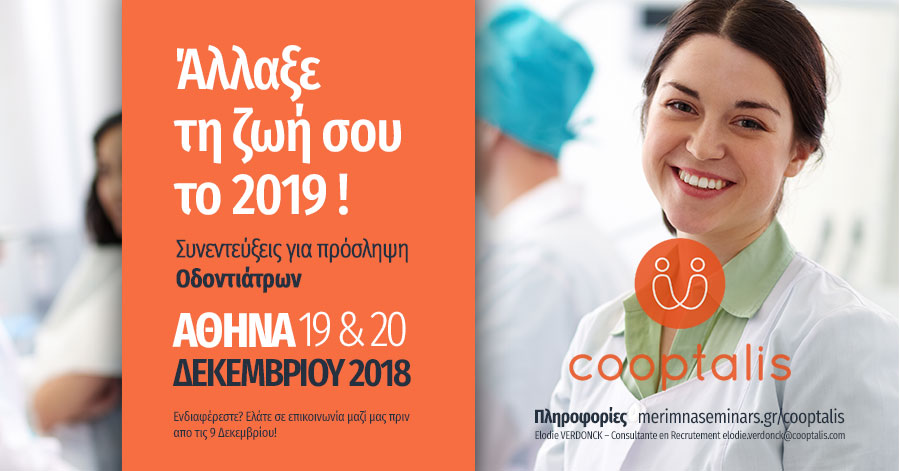 Cooptalis 2019 Greece