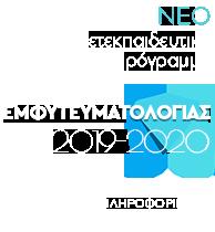 Πρόγραμμα Εμφυτευματολογίας 2019-2020