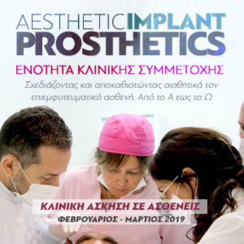 Merimna Aesthetic Implant Prosthetics-Ενότητα Κλινικής Συμμετοχής