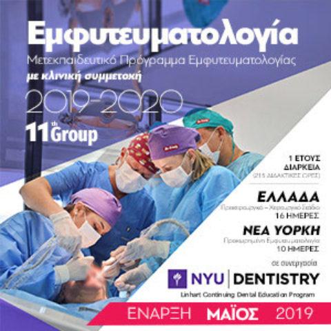 Μετεκπαιδευτικό Πρόγραμμα Εμφυτευματολογίας 2019-2020