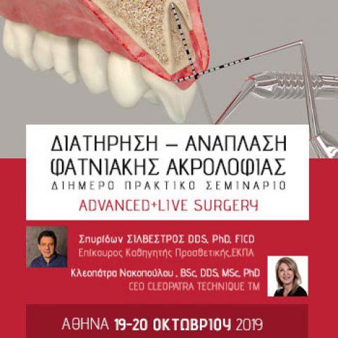 Διατήρηση – Ανάπλαση φατνιακής ακρολοφίας – Advanced + Live Surgery