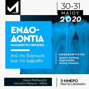 Ενδοδοντία Πρακτικό Σεμινάριο 2020