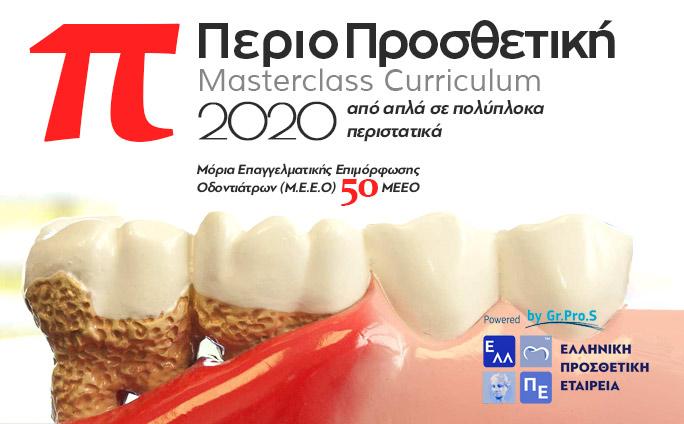 Μετεκπαιδευτικό Πρόγραμμα Περιο Προσθετικής 2020