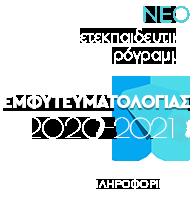 Μετεκπαιδευτικό Πρόγραμμα Εμφυτευματολογίας 2020-2021