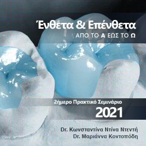 Ένθετα και Επένθετα Πρακτικό Οδοντιατρικό Σεμινάριο 2021