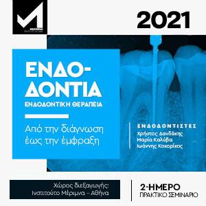Ενδοδοντία Πρακτικό Σεμινάριο 2021
