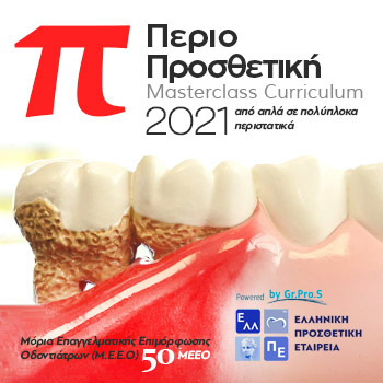 Μετεκπαιδευτικό Πρόγραμμα Περιο-Προσθετικής 2021