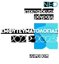 Μετεκπαιδευτικό Πρόγραμμα Εμφυτευματολογίας 2022-2023