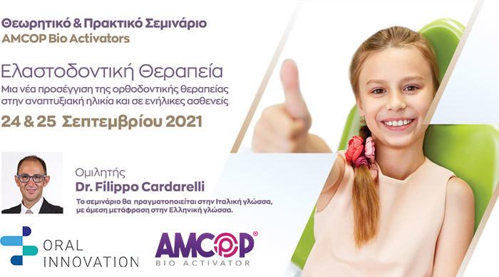 Πρακτικό σεμινάριο AMCOP Bio Activators: Ελαστοδοντική Θεραπεία