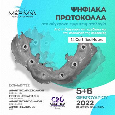 Ψηφιακά Πρωτόκολλα στη Σύγχρονη Εμφυτευματολογία 2022